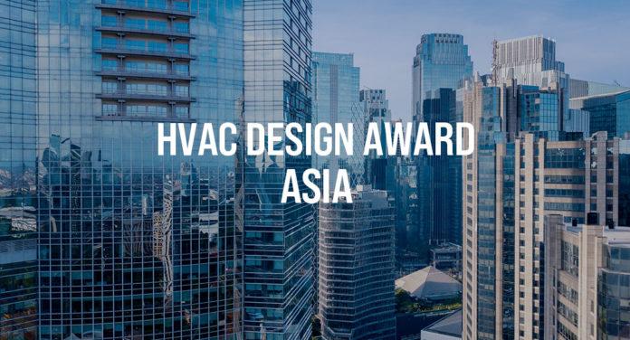 HVAC Design Award